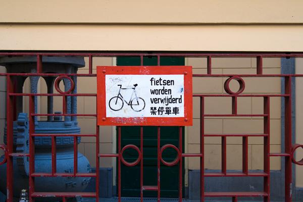 verboden-voor-fietsen